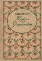 Couverture Histoire d'une grecque moderne Editions Nilsson 1921