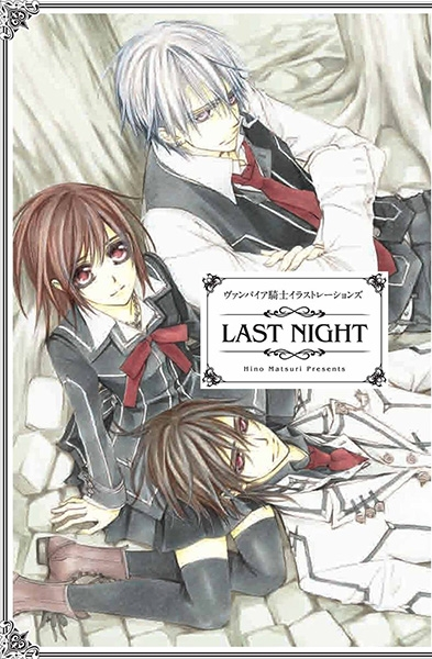 Couverture Vampire Knight : Artbook - Last Night