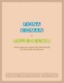 Couverture Fille de l'air Editions Sabine Wespieser (Littérature Etrangère) 2017