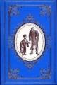 Couverture Diloy le chemineau Editions Cercle du bibliophile 1964