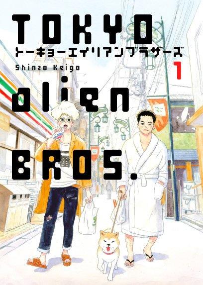 Couverture Tokyo alien bros., tome 1