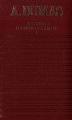 Couverture Le comte de Monte-Cristo (2 tomes), tome 1 Editions de la Renaissance (Club Géant) 1972