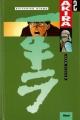 Couverture Akira, tome 02 Editions Glénat (Seinen) 1991
