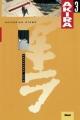Couverture Akira, tome 03 Editions Glénat (Seinen) 1991