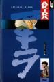 Couverture Akira, tome 04 Editions Glénat (Seinen) 1991
