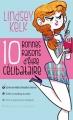 Couverture 10 bonnes raisons d'être célibataire Editions Milady 2014