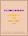 Couverture Antoine et Isabelle Editions Sabine Wespieser 2010