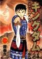 Couverture Kingdom, tome 01 Editions Shueisha 2002
