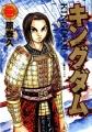 Couverture Kingdom, tome 02 Editions Shueisha 2006