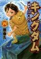 Couverture Kingdom, tome 04 Editions Shueisha 2007