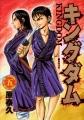 Couverture Kingdom, tome 05 Editions Shueisha 2007