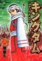 Couverture Kingdom, tome 06 Editions Shueisha 2007