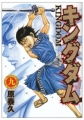Couverture Kingdom, tome 09 Editions Shueisha 2008