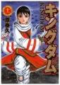 Couverture Kingdom, tome 11 Editions Shueisha 2008