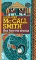 Couverture Les Enquêtes de Mma Ramotswe, tome 01 : Mma Ramotswe détective Editions 10/18 (Grands détectives) 2012