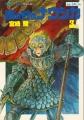 Couverture Nausicaä de la vallée du vent, tome 3 Editions Animage comics 1985