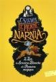 Couverture Les Chroniques de Narnia, tome 2 : Le Lion, la sorcière blanche et l'armoire magique Editions Folio  (Junior) 2017