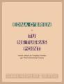 Couverture Tu ne tueras point Editions Sabine Wespieser (Littérature Etrangère) 2018