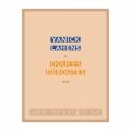 Couverture Douces Déroutes Editions Sabine Wespieser 2018