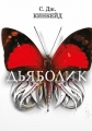 Couverture Diabolic, tome 1 : Protéger ou mourir Editions Eksmo 2017