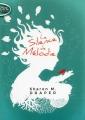 Couverture Le Silence de Mélodie Editions Michel Lafon (Poche) 2017