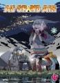 Couverture Au grand air, tome 02 Editions Nobi nobi ! (Shônen) 2018