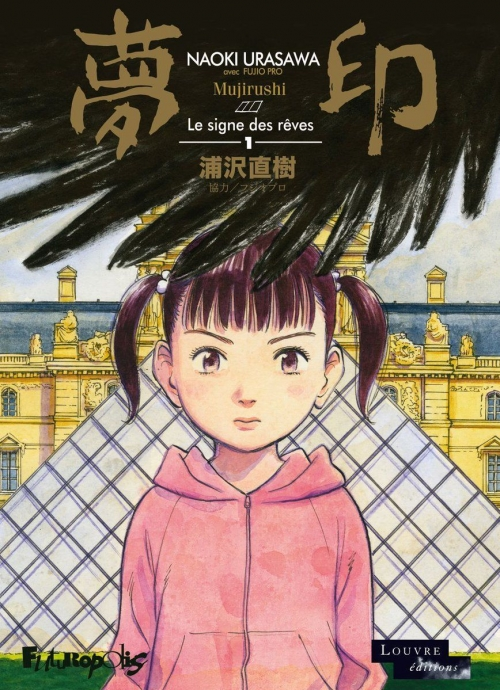 Couverture Mujirushi : Le signe des rêves, tome 1