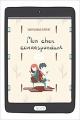 Couverture Mon cher correspondant Editions Fleurus 2018