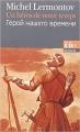 Couverture Un héros de notre temps Editions Folio  (Bilingue) 1998