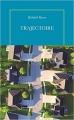 Couverture Trajectoire Editions de La Table ronde 2018