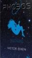 Couverture Phobos, édition livre de bord Editions Robert Laffont (R) 2018