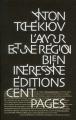Couverture L'amour est une région bien intéressante Editions Cent pages 2012