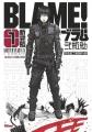Couverture Blame!, deluxe, tome 1 Editions Glénat (Seinen) 2018