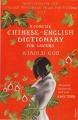 Couverture Petit dictionnaire chinois-anglais pour amants Editions Vintage Books 2007