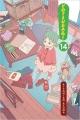 Couverture Yotsuba, tome 14 Editions Kurokawa 2019