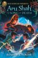 Couverture Aru Shah, tome 2 : Aru Shah et le royaume Naga Editions Disney-Hyperion 2019