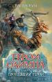 Couverture Héros de l'Olympe, tome 1 : Le Héros perdu Editions Eksmo 2011