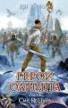 Couverture Héros de l'Olympe, tome 2 : Le Fils de Neptune Editions Eksmo 2012