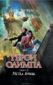 Couverture Héros de l'Olympe, tome 3 : La Marque d'Athéna Editions Eksmo 2013