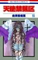 Couverture Angel Sanctuary, tome 19 Editions Hakusensha 2000