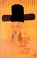 Couverture Trois affaires criminelles résolues par le juge Ti Editions Christian Bourgois  1987