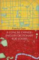 Couverture Petit dictionnaire chinois-anglais pour amants Editions Vintage (Classics) 2019