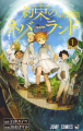 Couverture The Promised Neverland, tome 01 Editions Shueisha 2016
