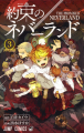Couverture The Promised Neverland, tome 03 Editions Shueisha 2017