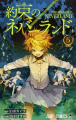Couverture The Promised Neverland, tome 05 Editions Shueisha 2017