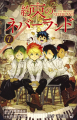 Couverture The Promised Neverland, tome 07 Editions Shueisha 2018