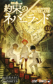 Couverture The Promised Neverland, tome 13 Editions Shueisha 2019