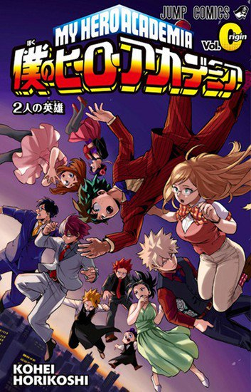 Couverture My Hero Academia, tome 00 : Two Heroes