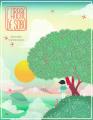 Couverture L'arbre de Sobo  Editions Réunion des musées nationaux 2018