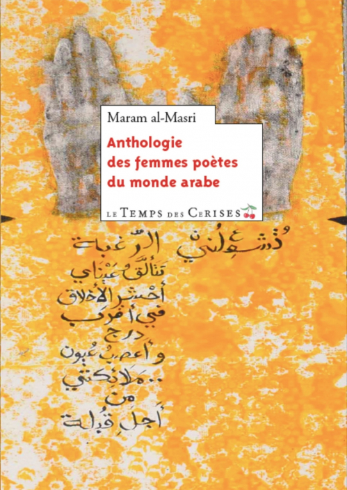 Couverture Anthologie des femmes poètes du monde arabe